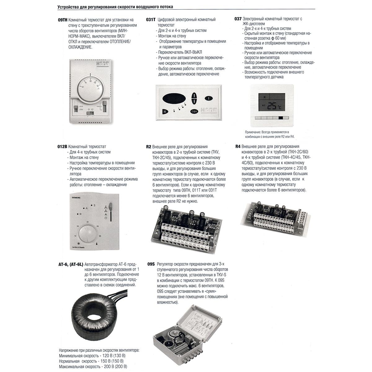 Схема подключения конвекторов отопления с вентилятором